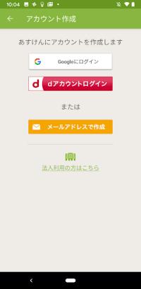 ダイエットアプリあすけんのユーザー登録