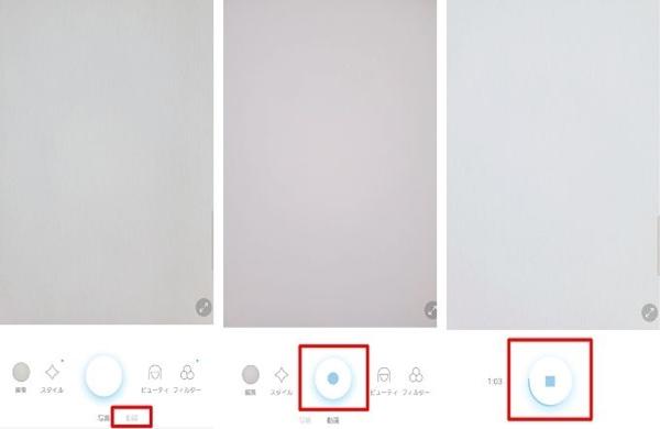SODAアプリの動画撮影方法