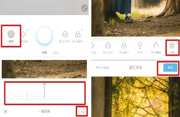 SODAアプリで一眼効果を使う方法