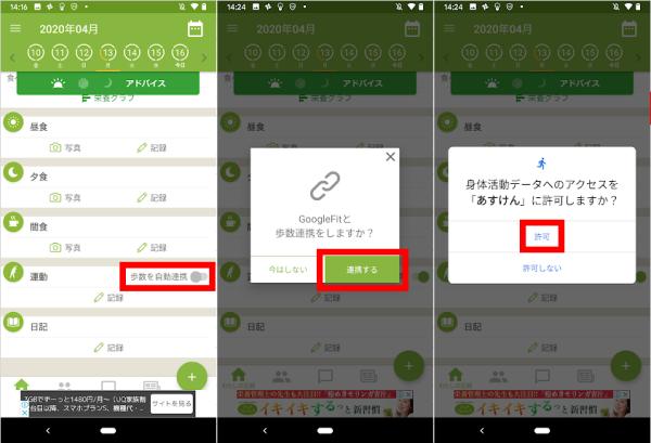 GoogleFitの連携方法