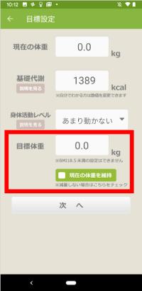 目標体重の設定