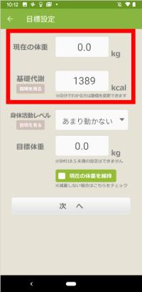 体重と基礎代謝の設定