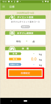ダイエットアプリあすけんの目標設定