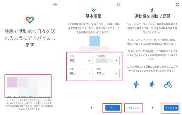 ID選択、基本情報、自動記録