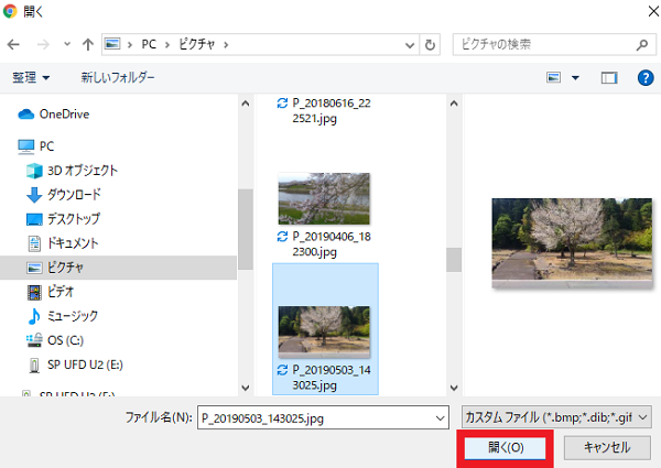 PCアップロード写真選択
