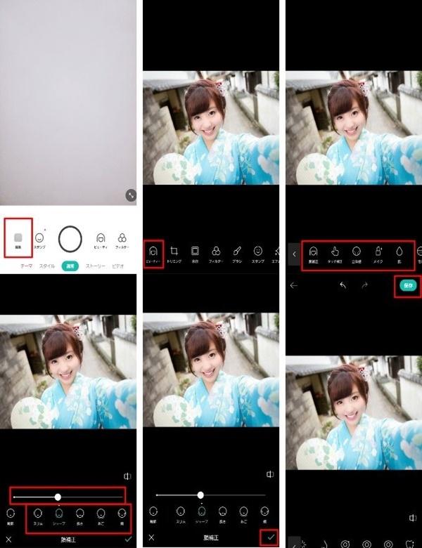 B612で写真を編集する方法