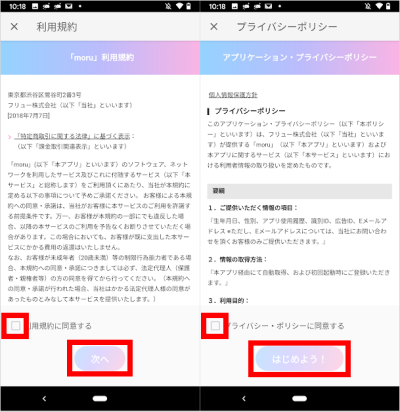moruの利用規約・プライバシーポリシー