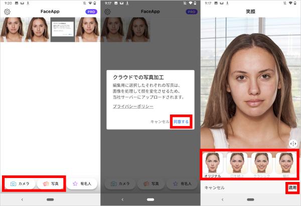 FaceAppの写真加工