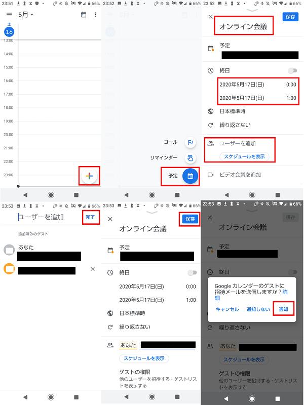Googleカレンダーでユーザー追加