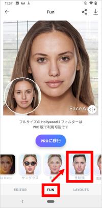 FaceAppの性別変更