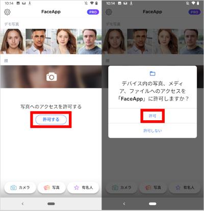FaceAppの許可設定