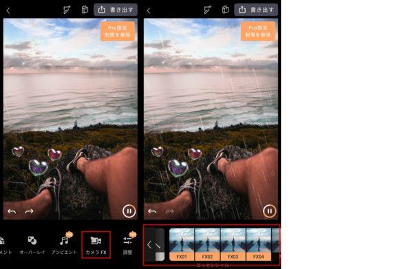 カメラFXの設定方法