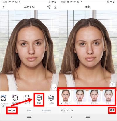 FaceAppの年齢変更