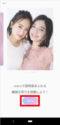 moruの初期設定