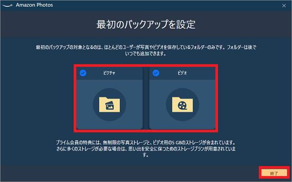 デスクトップアプリ初期設定