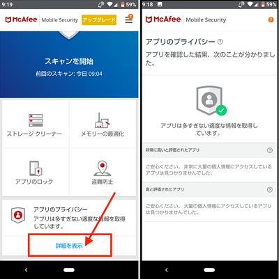 アプリのプライバシー