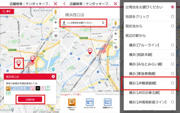 KFC経路検索