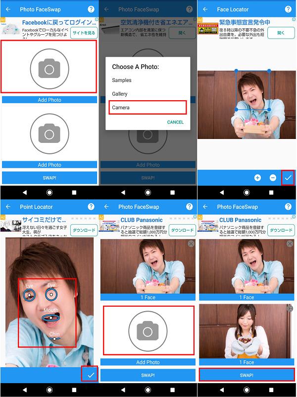 2枚画像間で顔の交換