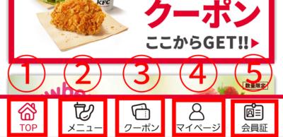 KFCアプリの画面下