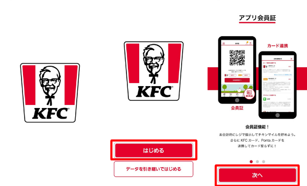 KFC初期設定「はじめる」