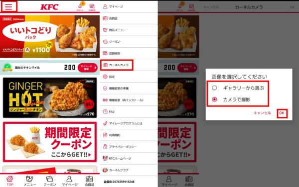 KFCカーネルカメラ起動