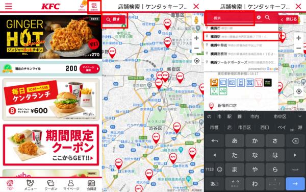 KFC店舗検索