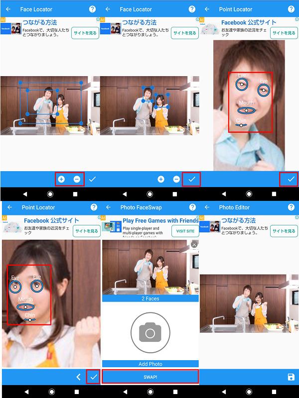 顔の交換手順