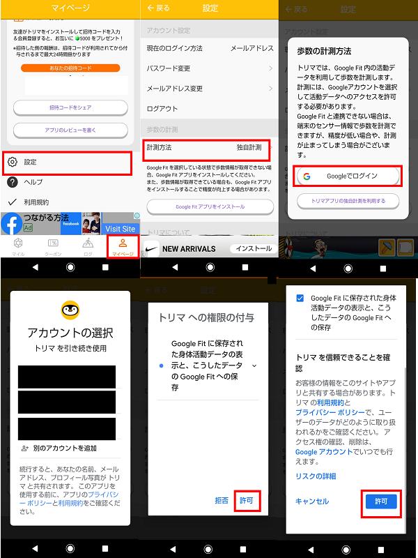 Google Fitとの連携