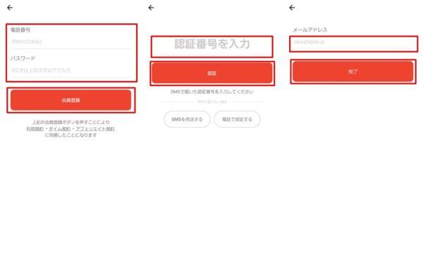アカウント登録情報の入力