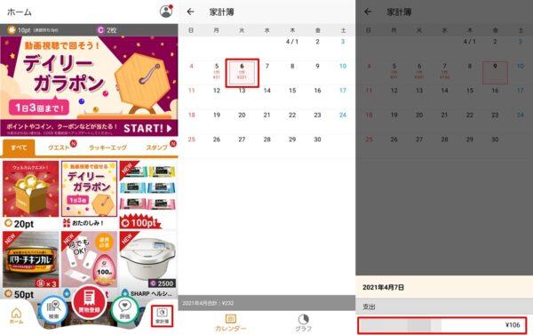 家計簿を見る方法(カレンダー)
