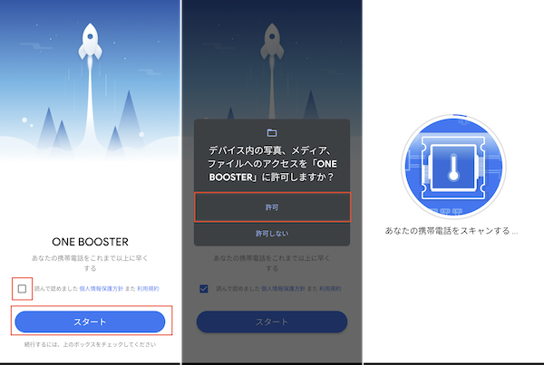 One Boosterの初期設定