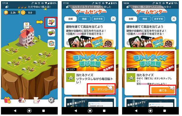 ゲームアプリをダウンロード