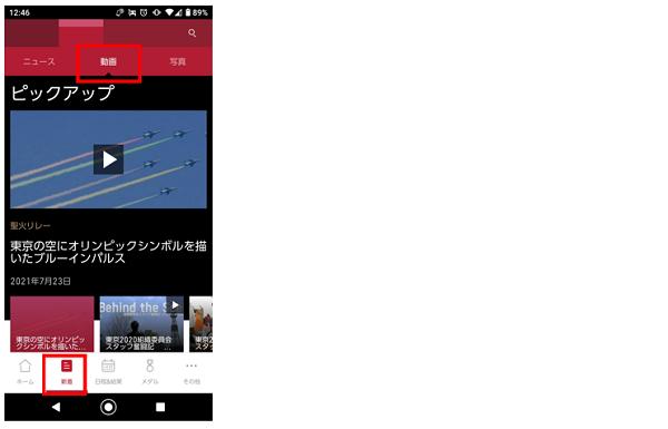アプリで動画視聴