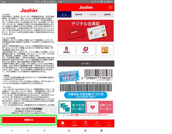 ジョーシンアプリの初期設定