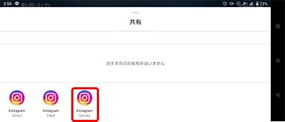Instagramへの共有方法を選択