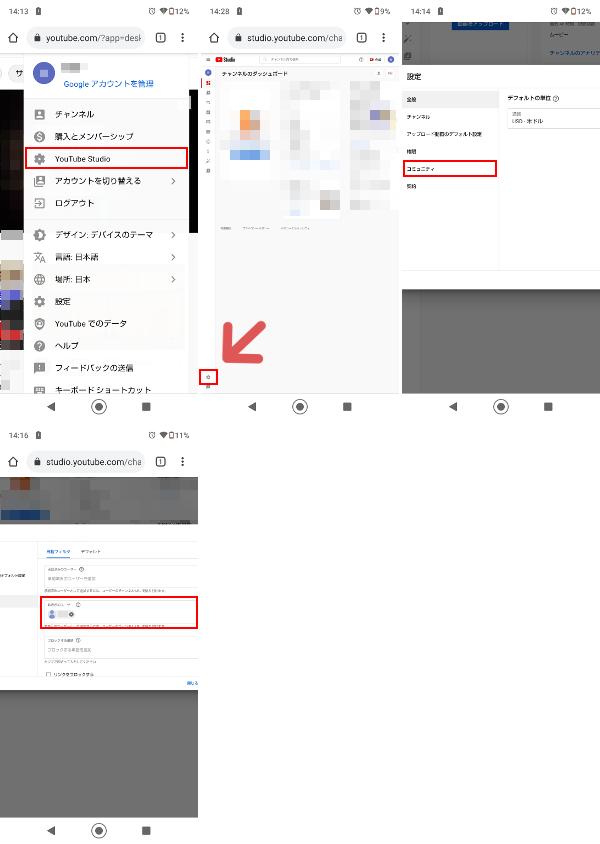 ユーザーのブロックリストを確認