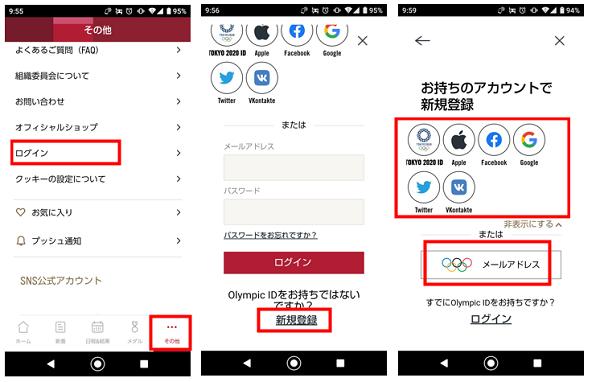 OlympicID登録