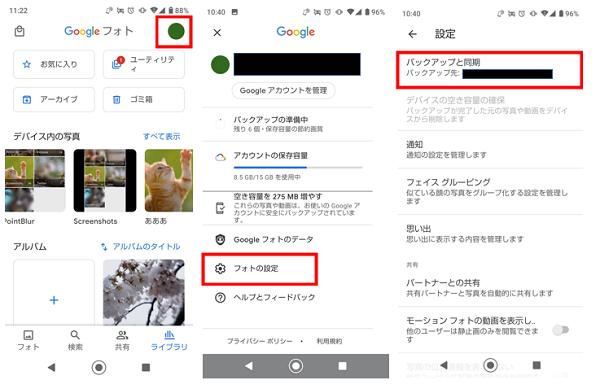 Googleフォトの同期設定